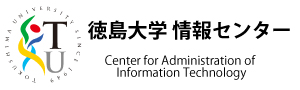 徳島大学 情報センター